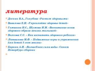 литература Доскин В.А., Голубева «Растем здоровыми» Вавилова Е.И. «Укрепляйте