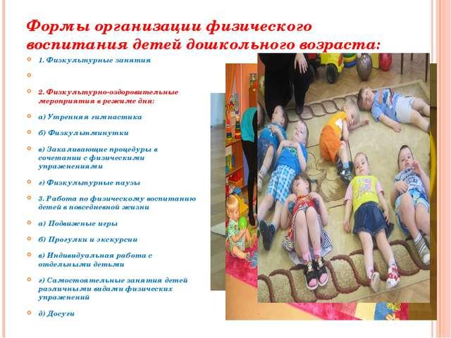 Формы организации физического воспитания детей дошкольного возраста:  1. Физ...