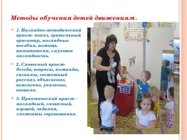 Методы обучения детей движениям. 1. Наглядно-методический прием- показ, зрите...