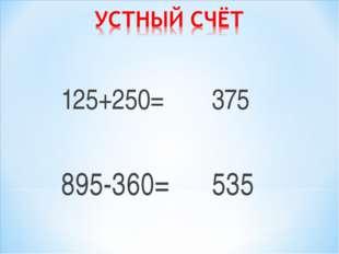 125+250= 375 895-360= 535