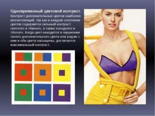 Одновременный цветовой контраст. Контраст дополнительных цветов наиболее впеч