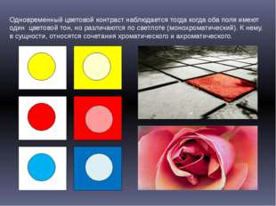 Одновременный цветовой контраст наблюдается тогда когда оба поля имеют один