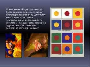 Одновременный цветовой контраст более сложное явление, т.к. здесь происходит