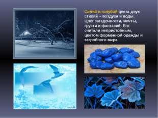 Синий и голубой цвета двух стихий – воздуха и воды. Цвет загадочности, мечты,