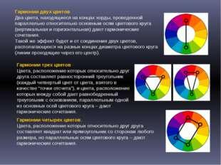 Гармонии двух цветов Два цвета, находящиеся на концах хорды, проведенной пара