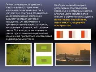Любая разновидность цветового композиционного строя может использовать как ню