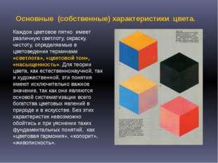 Основные (собственные) характеристики цвета. Каждое цветовое пятно имеет разл