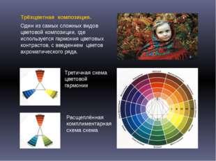 Трёхцветная композиция. Один из самых сложных видов цветовой композиции, где