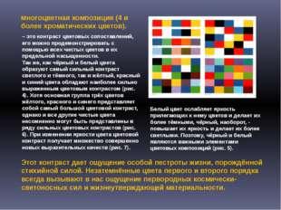 – это контраст цветовых сопоставлений, его можно продемонстрировать с помощью