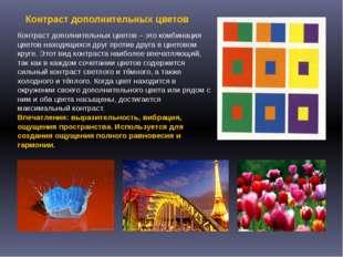 Контраст дополнительных цветов Контраст дополнительных цветов – это комбинаци