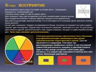 . Сочетания дополнительных цветов может быть объяснены психофизиологическими