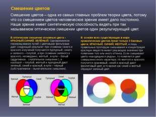 Смешение цветов – одна из самых главных проблем теории цвета, потому что со с