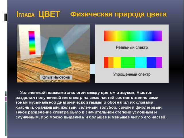 IГЛАВА ЦВЕТ  Увлеченный поисками аналогии между цветом и звуком, Ньютон разд...