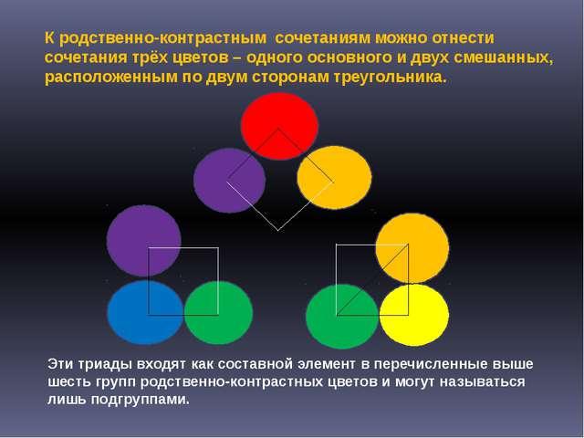 К родственно-контрастным сочетаниям можно отнести сочетания трёх цветов – одн...