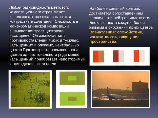 Любая разновидность цветового композиционного строя может использовать как ню...