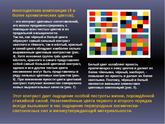 – это контраст цветовых сопоставлений, его можно продемонстрировать с помощью...