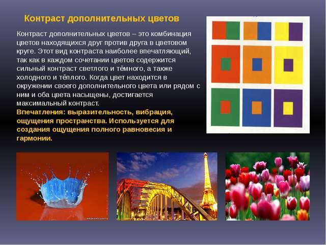 Контраст дополнительных цветов Контраст дополнительных цветов – это комбинаци...