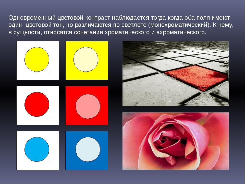 Одновременный цветовой контраст наблюдается тогда когда оба поля имеют один...