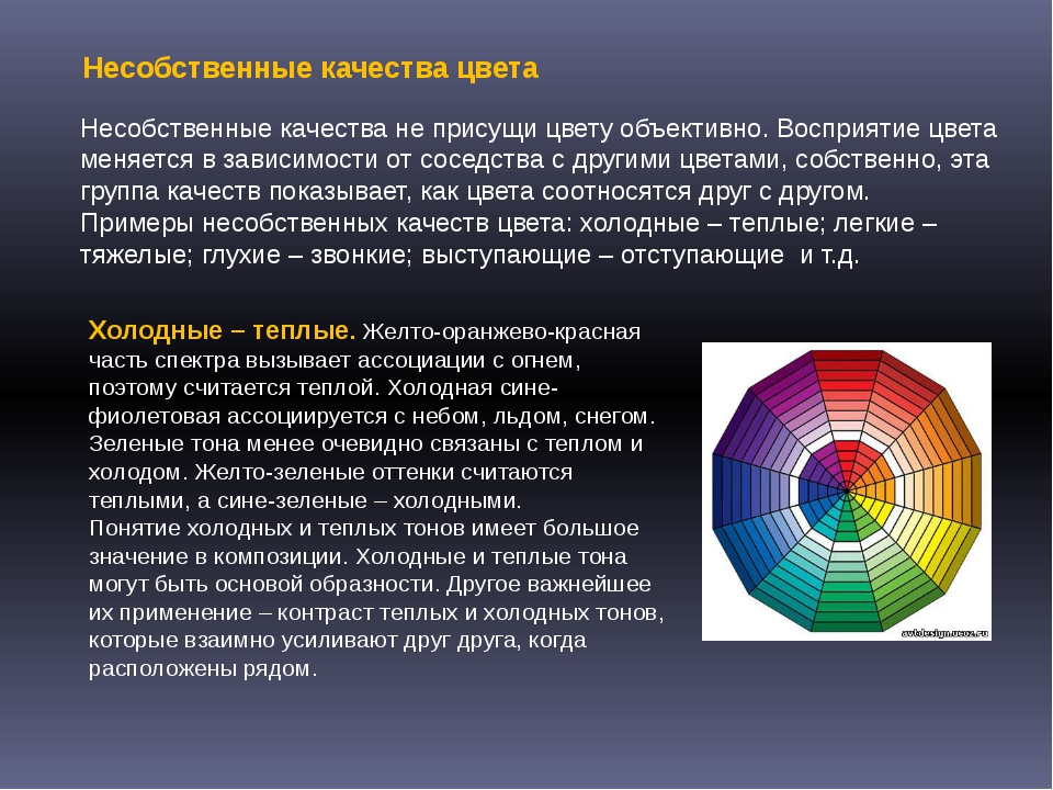 Несобственные качества цвета Несобственные качества не присущи цвету объектив...