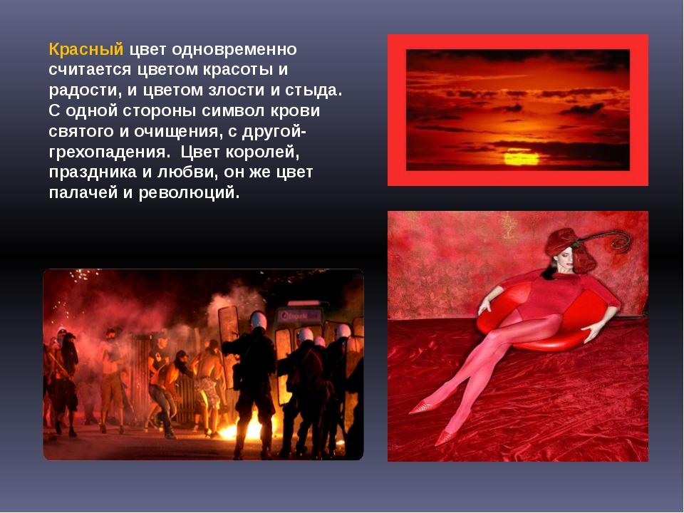 Красный цвет одновременно считается цветом красоты и радости, и цветом злости...