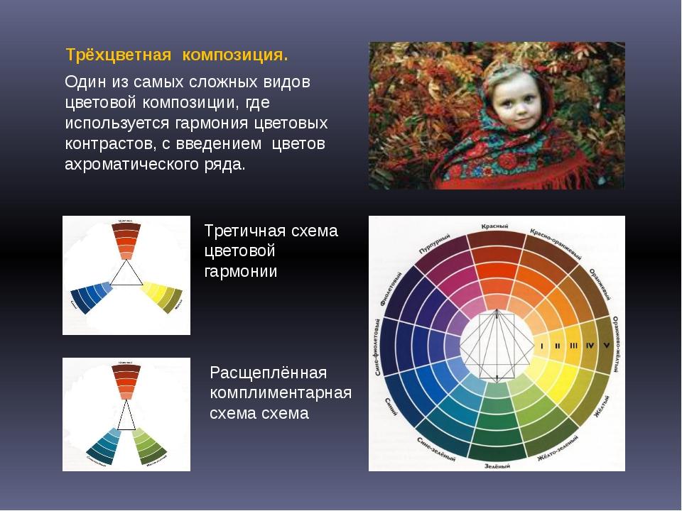 Трёхцветная композиция. Один из самых сложных видов цветовой композиции, где...