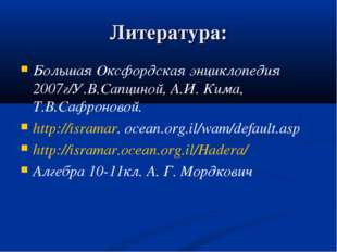 Литература: Большая Оксфордская энциклопедия 2007г/У.В.Сапциной, А.И. Кима, Т