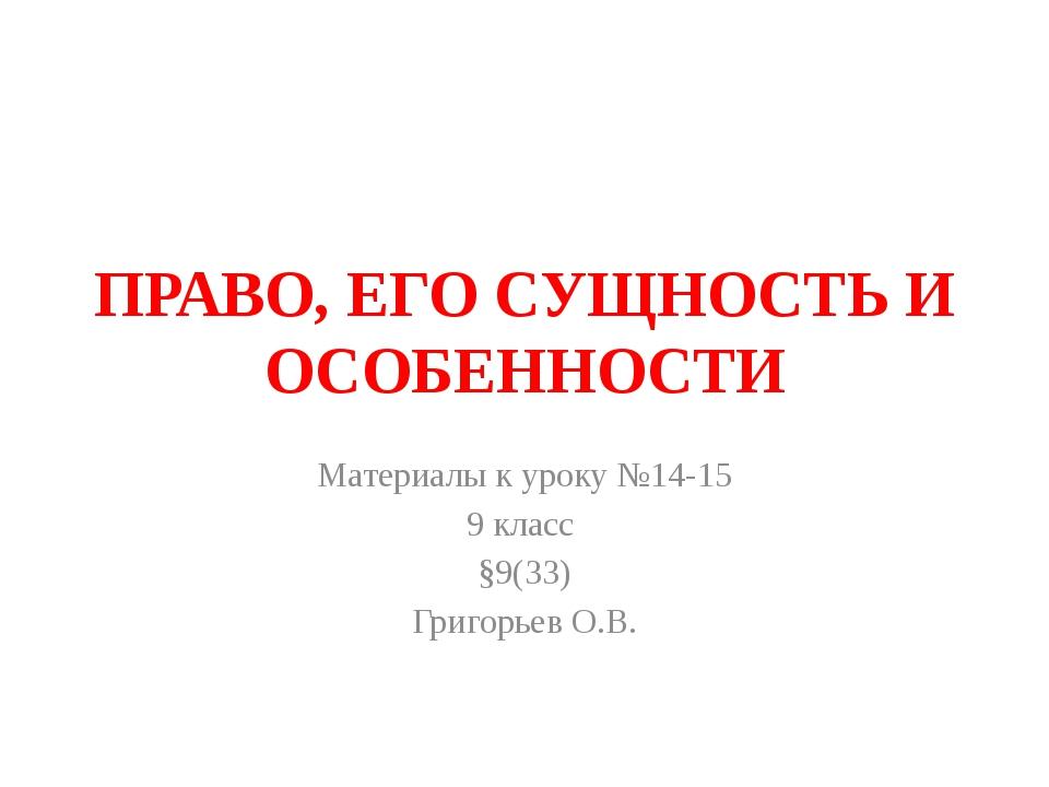 ПРАВО, ЕГО СУЩНОСТЬ И ОСОБЕННОСТИ Материалы к уроку №14-15 9 класс §9(33) Гри...