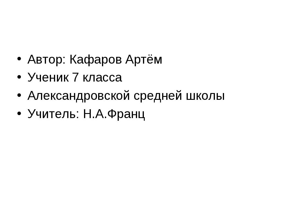 Автор: Кафаров Артём Ученик 7 класса Александровской средней школы Учитель: Н...