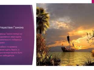 Путешествие Ганнона Мореход Ганнон поплыл из Средиземного моря вдоль Атлантич