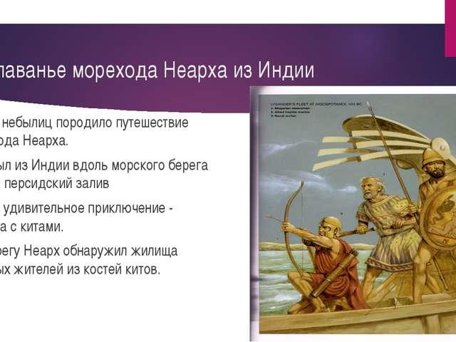 Плаванье морехода Неарха из Индии Много небылиц породило путешествие морехода...