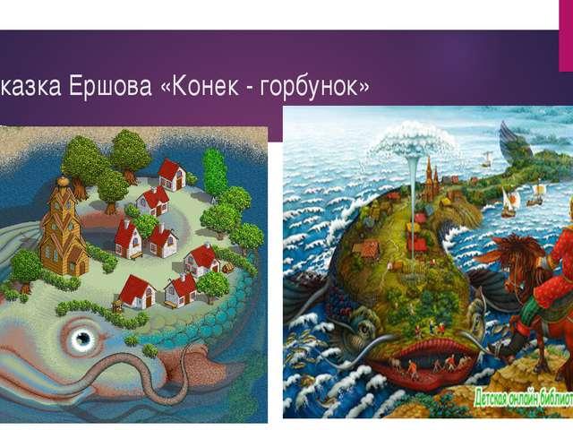 Сказка Ершова «Конек - горбунок»