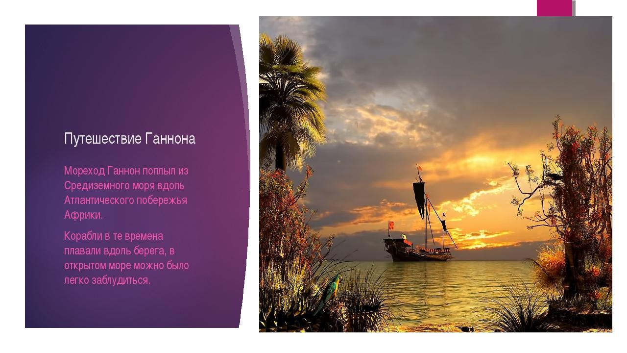 Путешествие Ганнона Мореход Ганнон поплыл из Средиземного моря вдоль Атлантич...