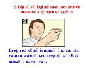 2. Бір көзіңізді жұмып, кез келген нысанаға дәлдеп көздеңіз. Егерсол көзіңіз