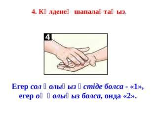 4. Көлденең шапалақтаңыз. Егерсол қолыңыз үстіде болса- «1», егероң қолыңы