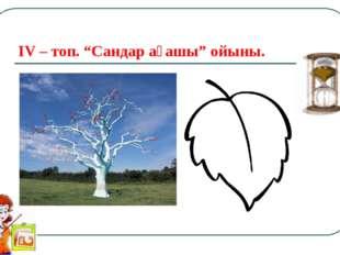 """ІV – топ. """"Сандар ағашы"""" ойыны."""