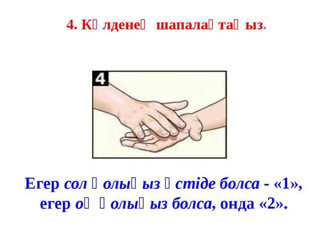 4. Көлденең шапалақтаңыз. Егерсол қолыңыз үстіде болса- «1», егероң қолыңы...