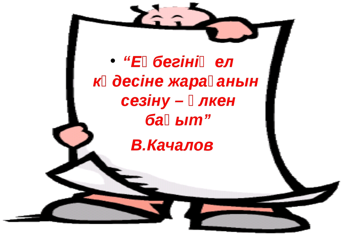"""""""Еңбегінің ел кәдесіне жарағанын сезіну – үлкен бақыт"""" В.Качалов"""