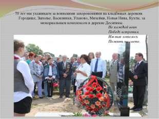 70 лет мы ухаживаем за воинскими захоронениями на кладбищах деревень Городище