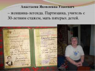 Анастасия Яковлевна Уласевич – женщина-легенда. Партизанка, учитель с 30-летн