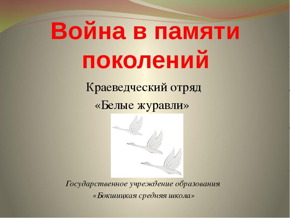 Война в памяти поколений Краеведческий отряд «Белые журавли» Государственное...