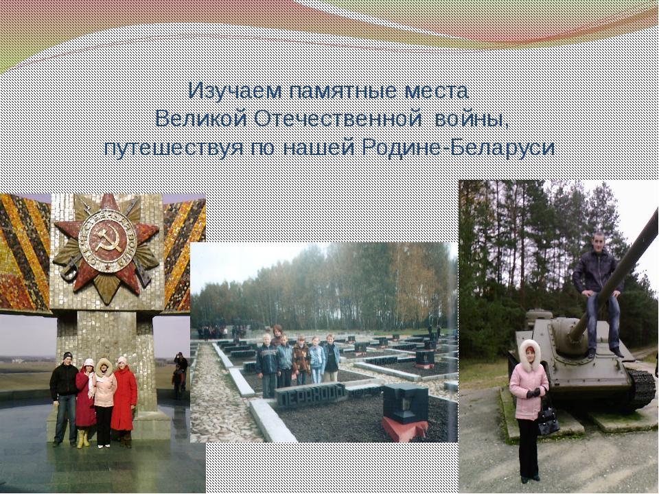 Изучаем памятные места Великой Отечественной войны, путешествуя по нашей Роди...