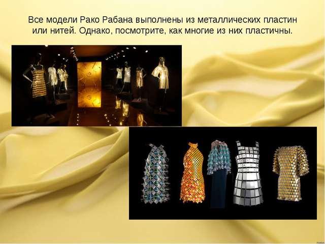 Все модели Рако Рабана выполнены из металлических пластин или нитей. Однако,...