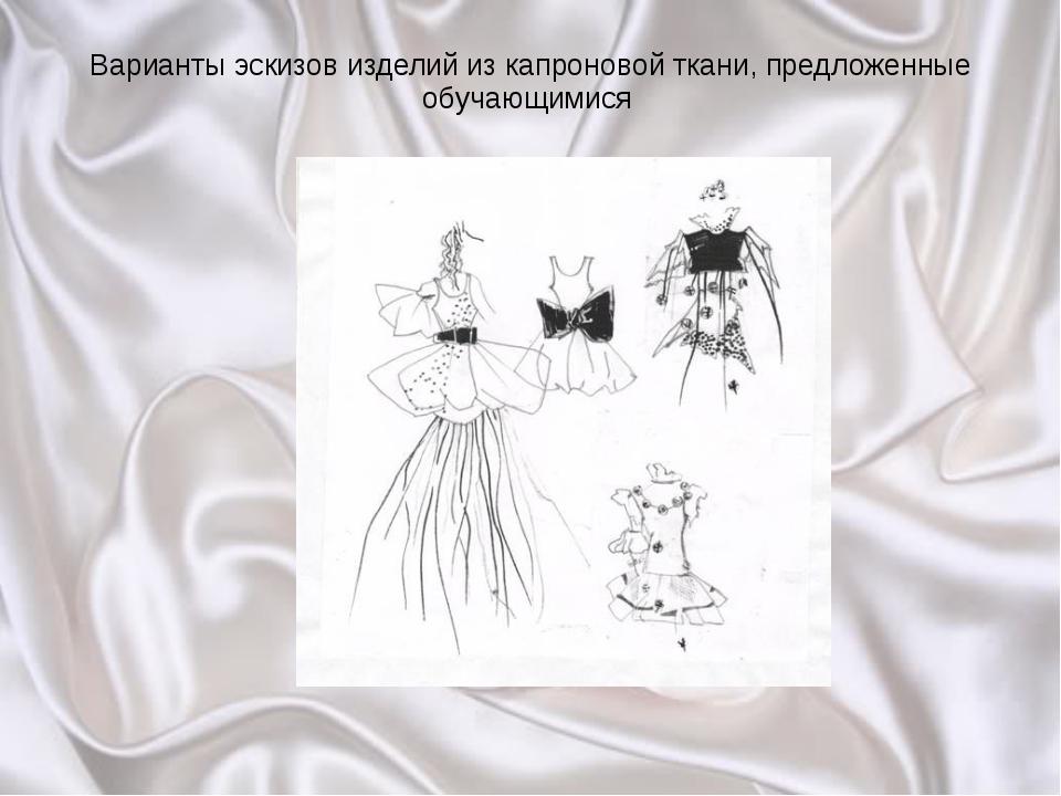 Варианты эскизов изделий из капроновой ткани, предложенные обучающимися