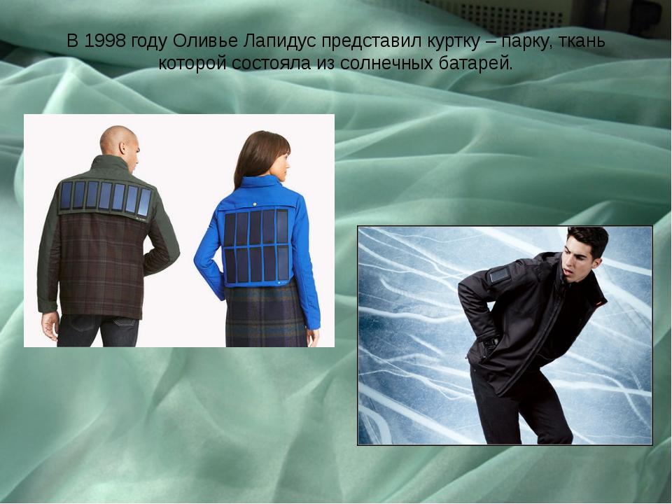 В 1998 году Оливье Лапидус представил куртку – парку, ткань которой состояла...