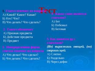 Тест Глагол отвечает на вопросы А) Какой? Какое? Какая? Б) Кто? Что? В) Что д