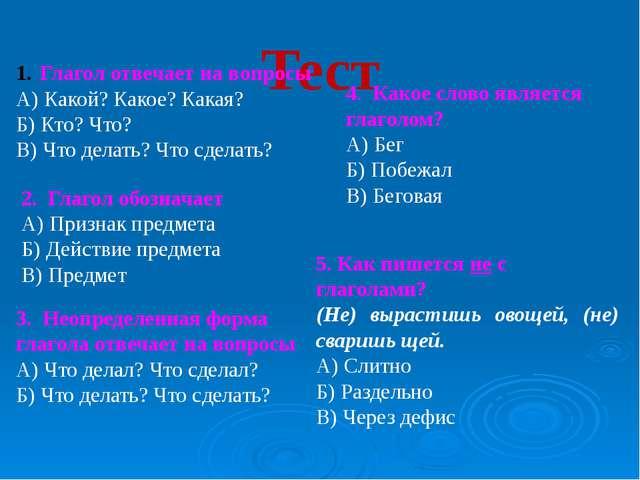Тест Глагол отвечает на вопросы А) Какой? Какое? Какая? Б) Кто? Что? В) Что д...