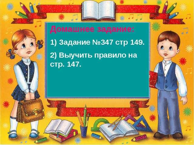 Домашнее задание: 1) Задание №347 стр 149. 2) Выучить правило на стр. 147.