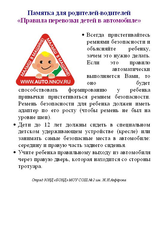 Сайт МОУ СОШ 2 Ж.И. Алфёрова - Памятка по ПДД