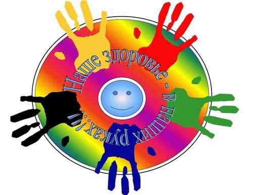 Персональный сайт - Наше здоровье - в наших руках 2013