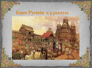 Киев Русінің құрылуы